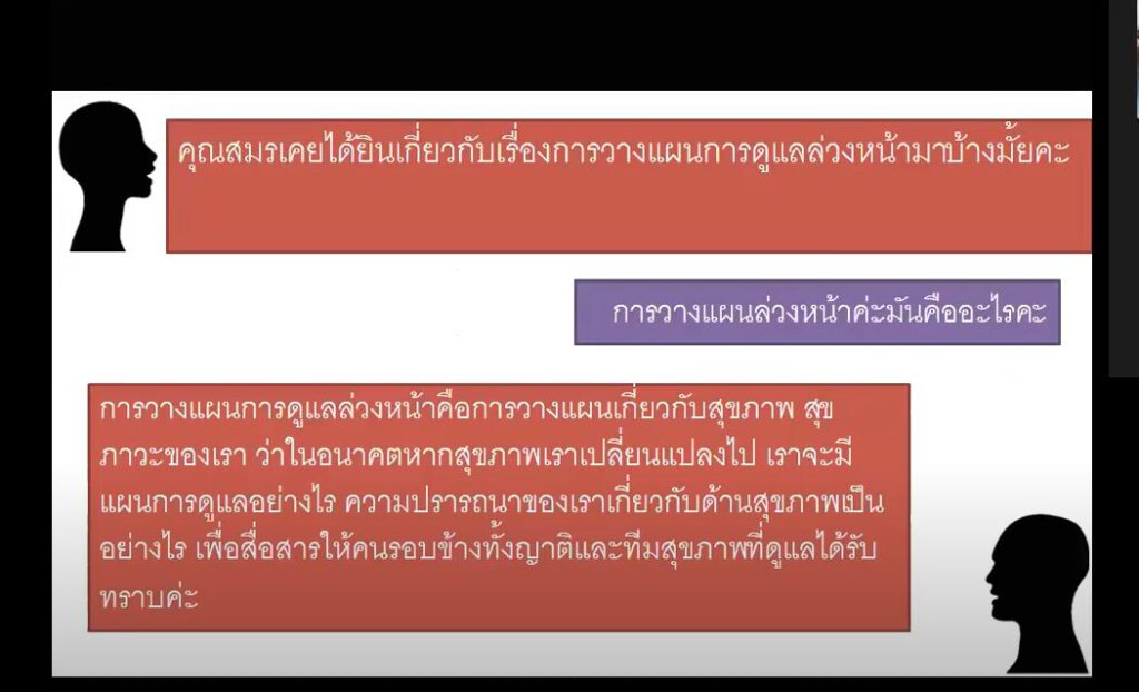 1.Advance care planning lesson learned _ Experience sharing ในวันที่ 31 มีนาคม 2564